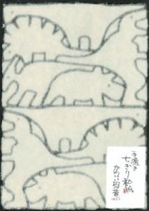 kawaii恐竜